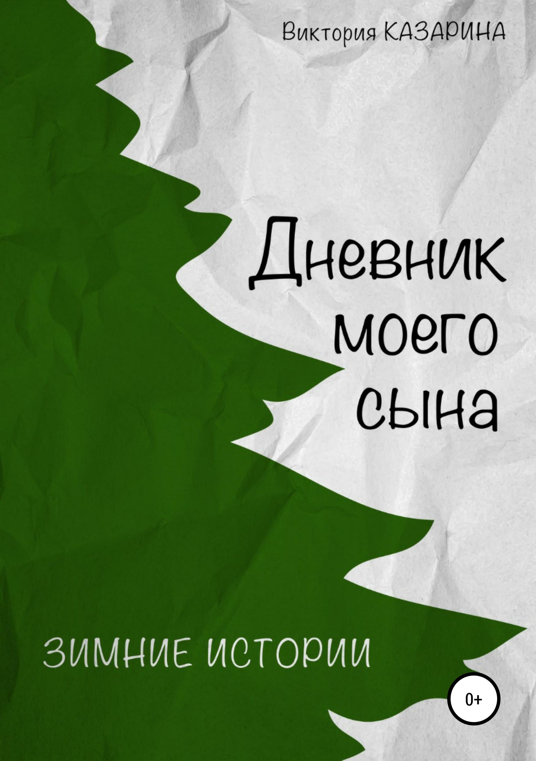 Виктория Казарина Дневник моего сына. Зимние истории анджей ласки зимние истории