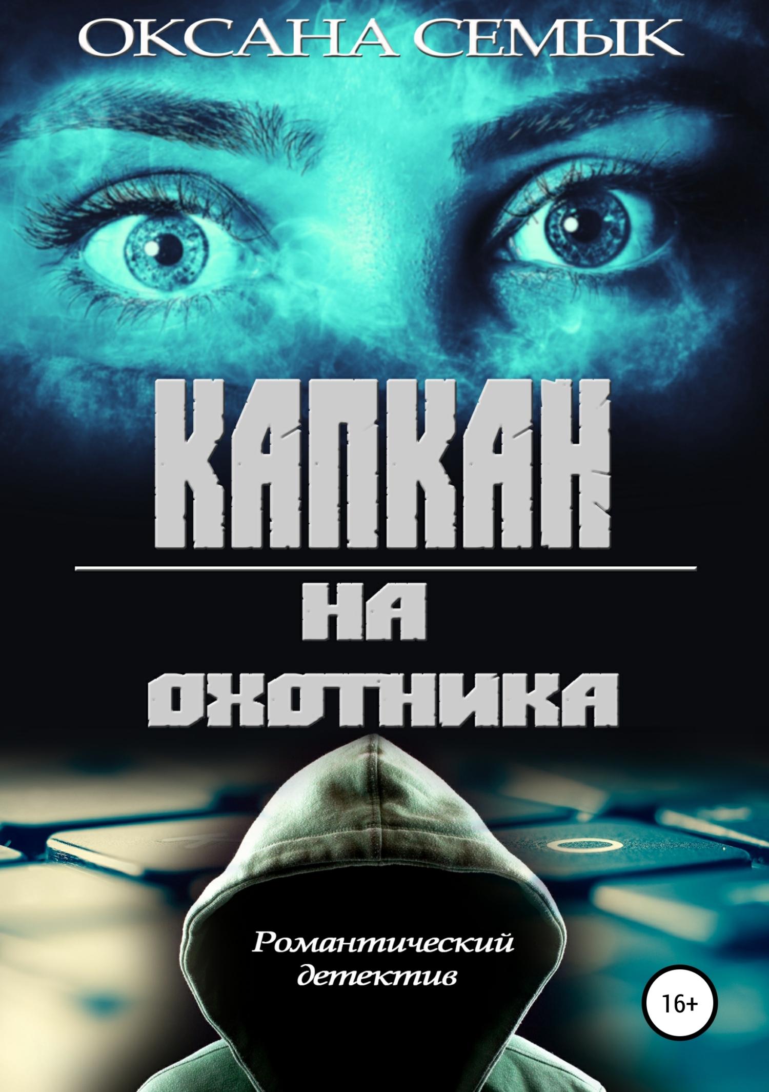 Оксана Семык Капкан на охотника