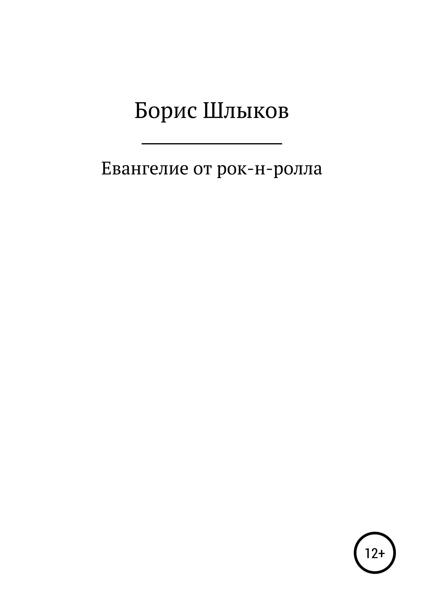 Борис Николаевич Шлыков Евангелие от рок-н-ролла цена