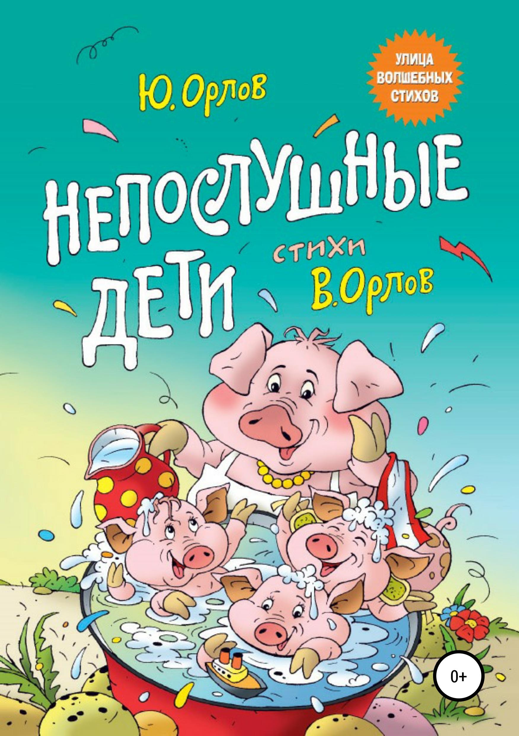 Юрий Владимирович Орлов Непослушные дети беатричи мазини дети в лесу