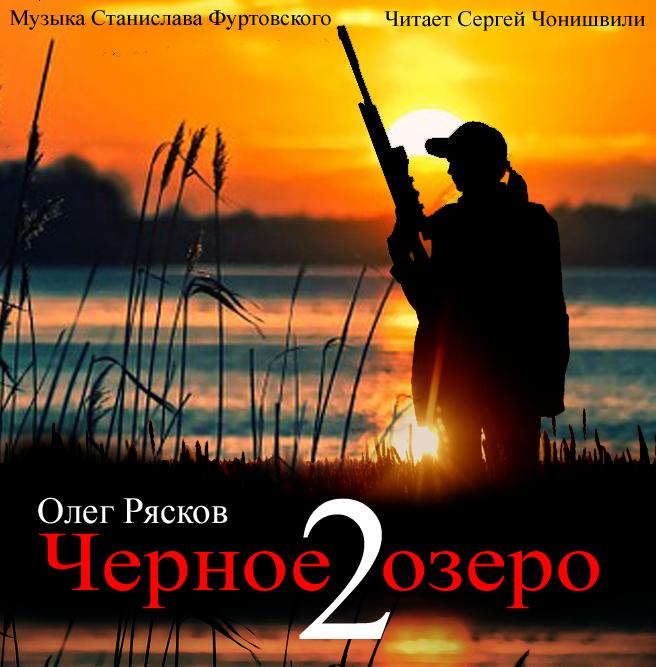Олег Рясков Черное озеро 2 олег рясков записки экспедитора тайной канцелярии дозор