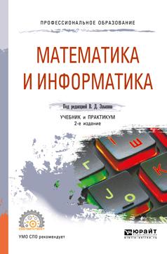 Татьяна Михайловна Беляева Математика и информатика 2-е изд., пер. и доп. Учебник и практикум для СПО