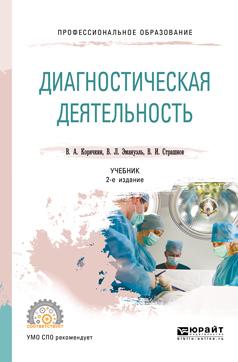Диагностическая деятельность 2-е изд., испр. и доп. Учебник для СПО фото