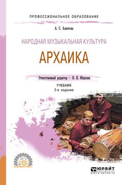 Ангелина Сергеевна Алпатова Народная музыкальная культура. Архаика 2-е изд. Учебник для СПО