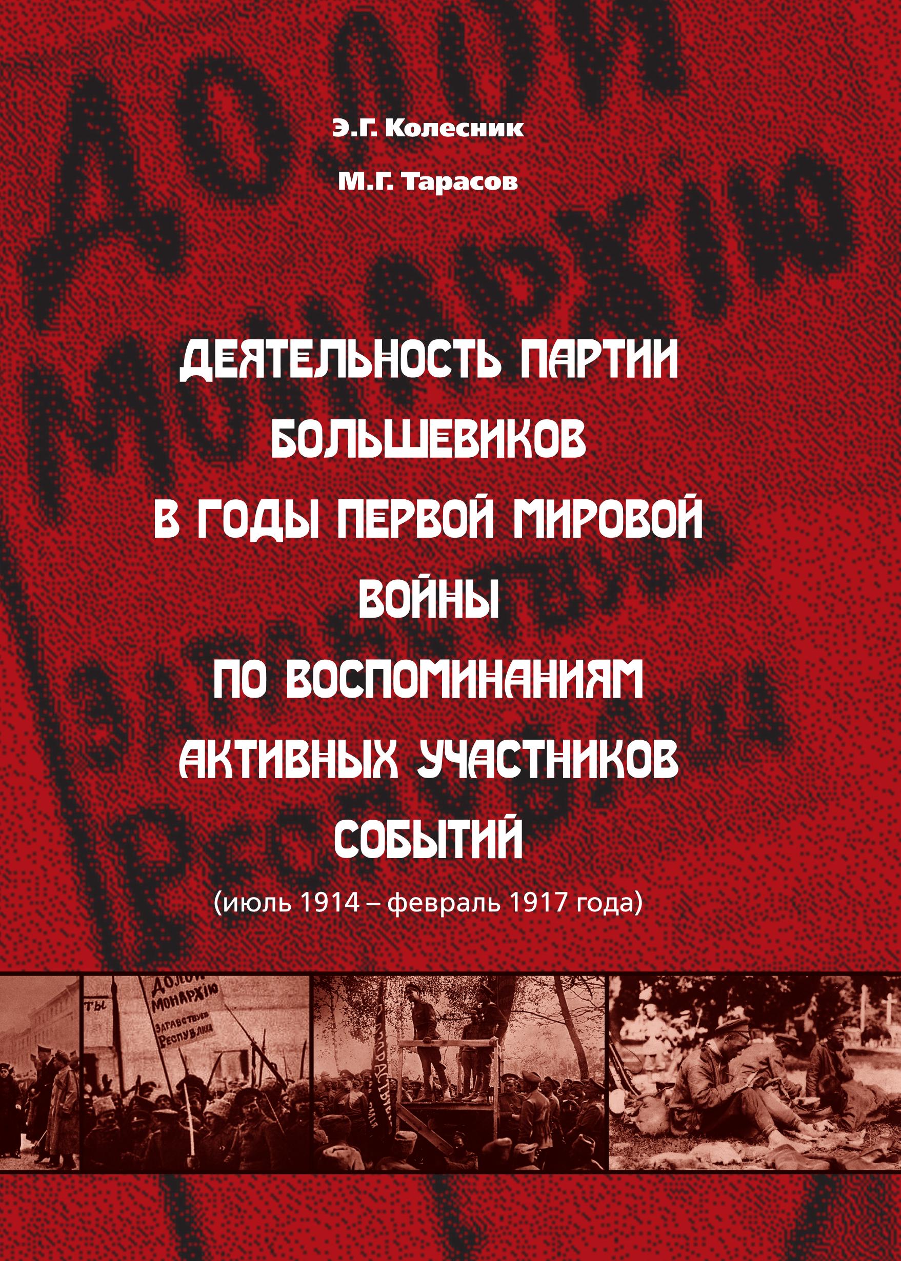 М. Г. Тарасов Деятельность партии большевиков в годы Первой мировой войны по воспоминаниям активных участников событий (июль 1914 – февраль 1917 года) большевиков 25 электротовары