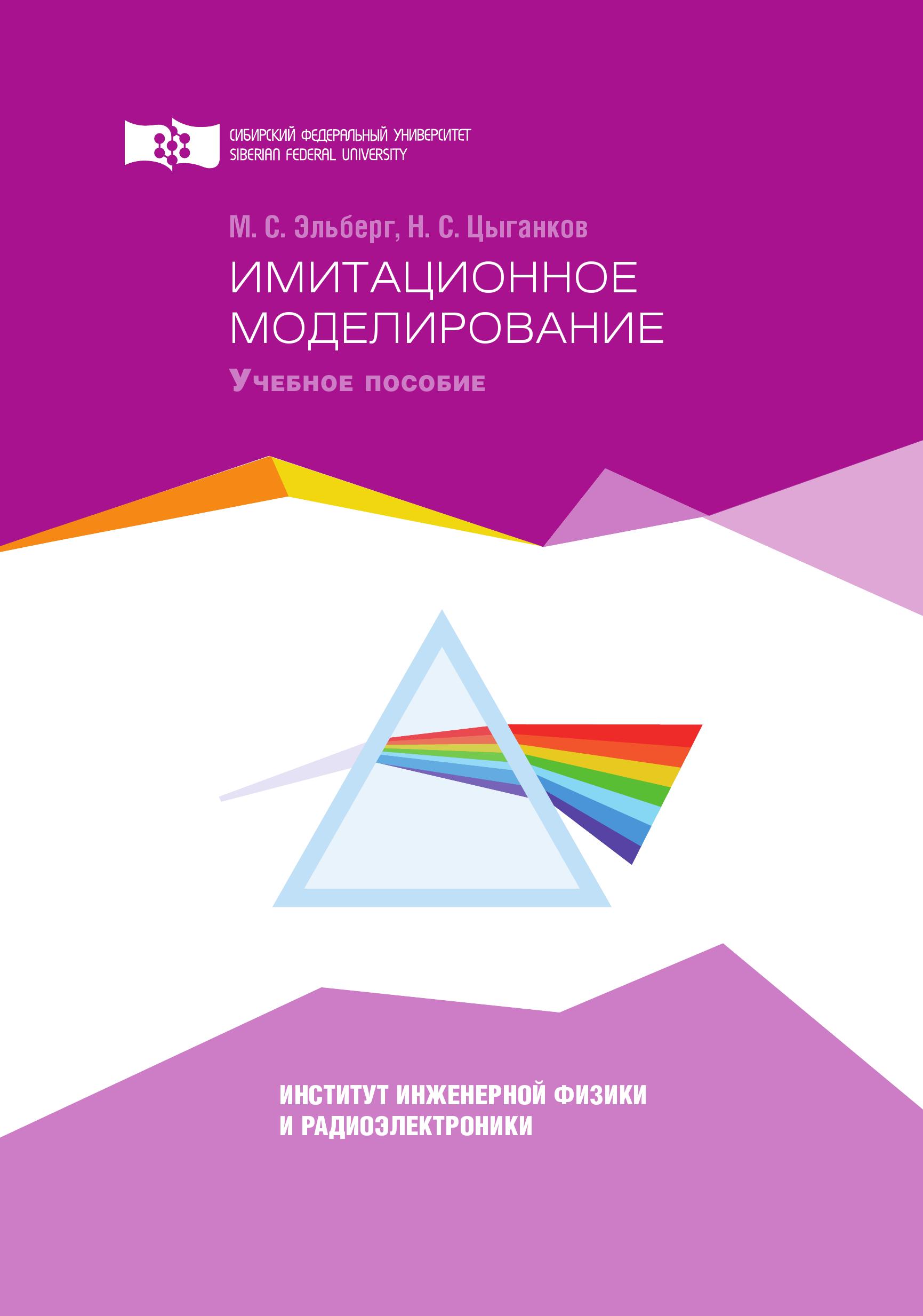 Никита Цыганков Имитационное моделирование
