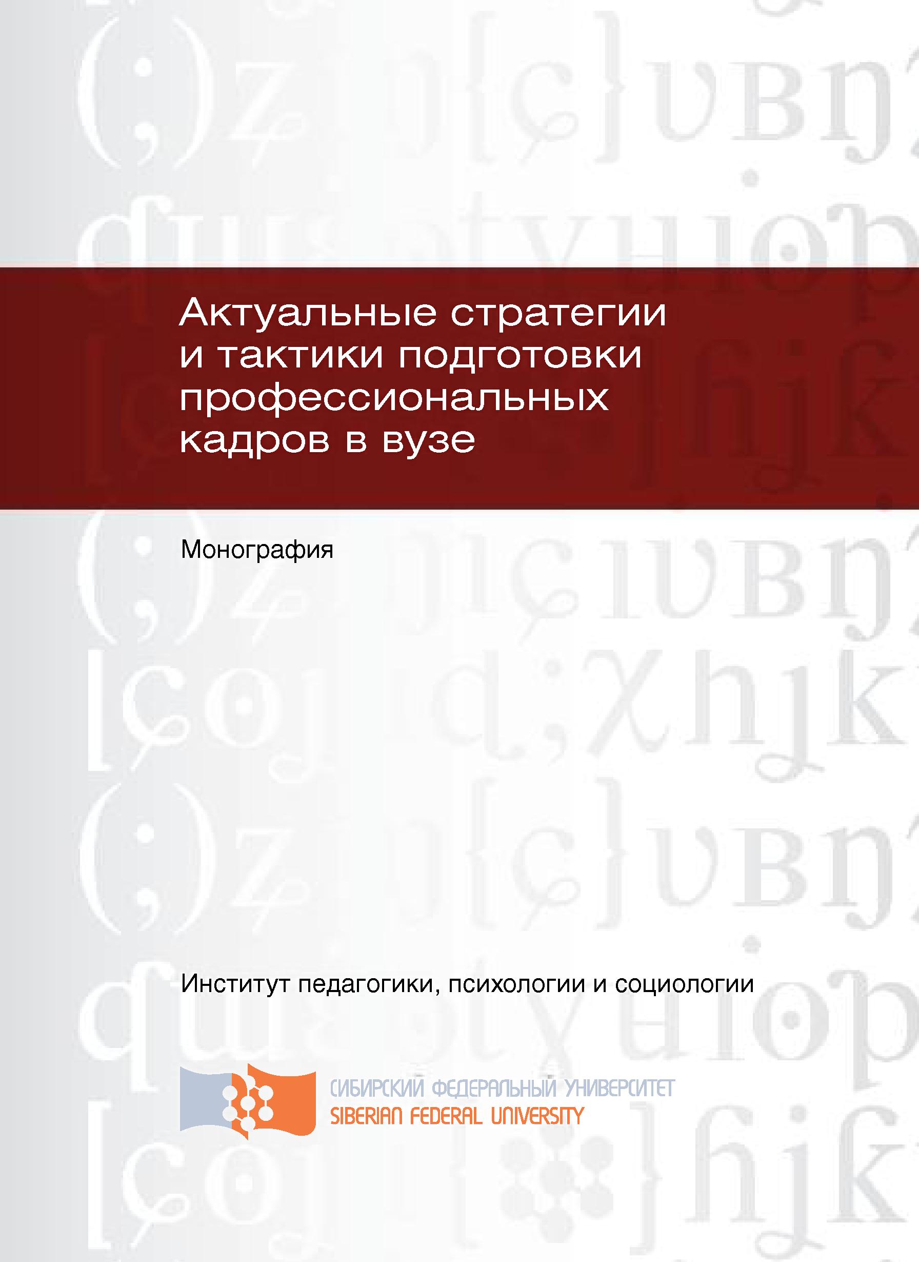 Светлана Осипова Актуальные стратегии и тактики подготовки профессиональных кадров в вузе цена