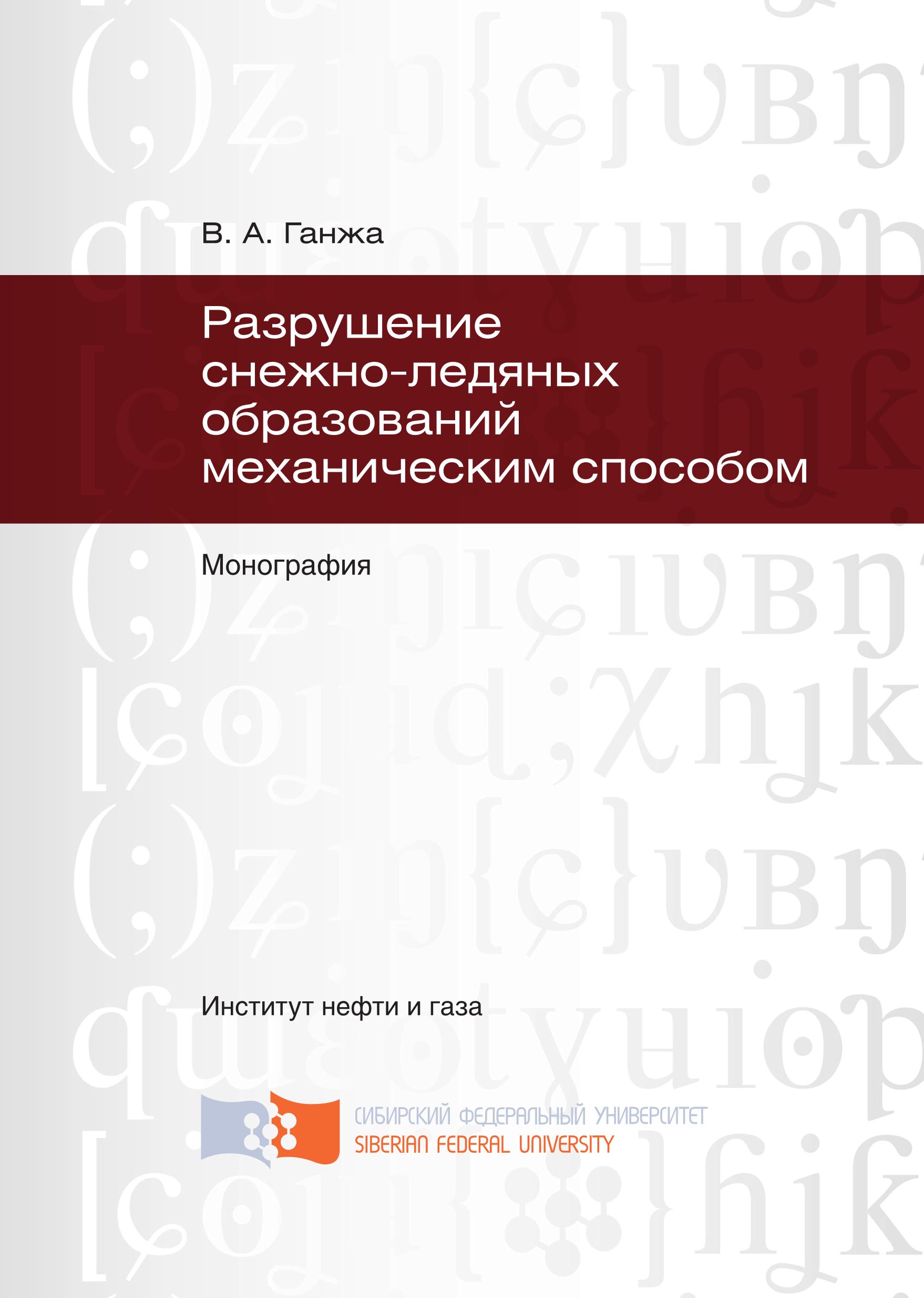 Владимир Ганжа Разрушение снежно-ледяных образований механическим способом