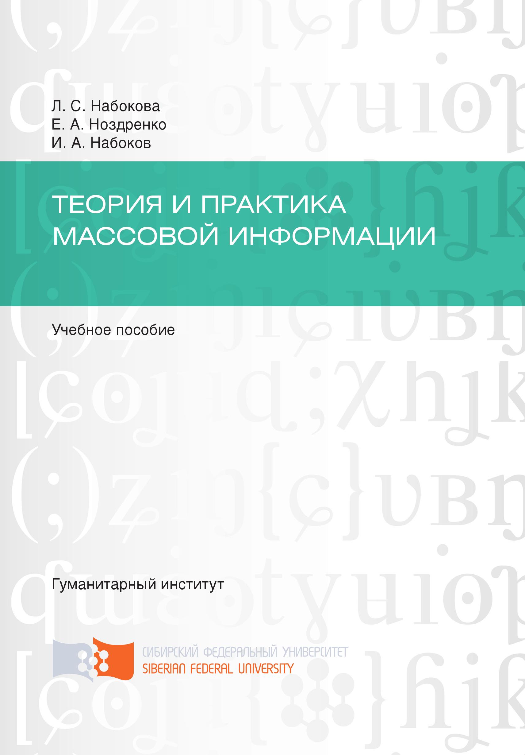 Илья Набоков Теория и практика массовой информации киселев а теория и практика массовой информации
