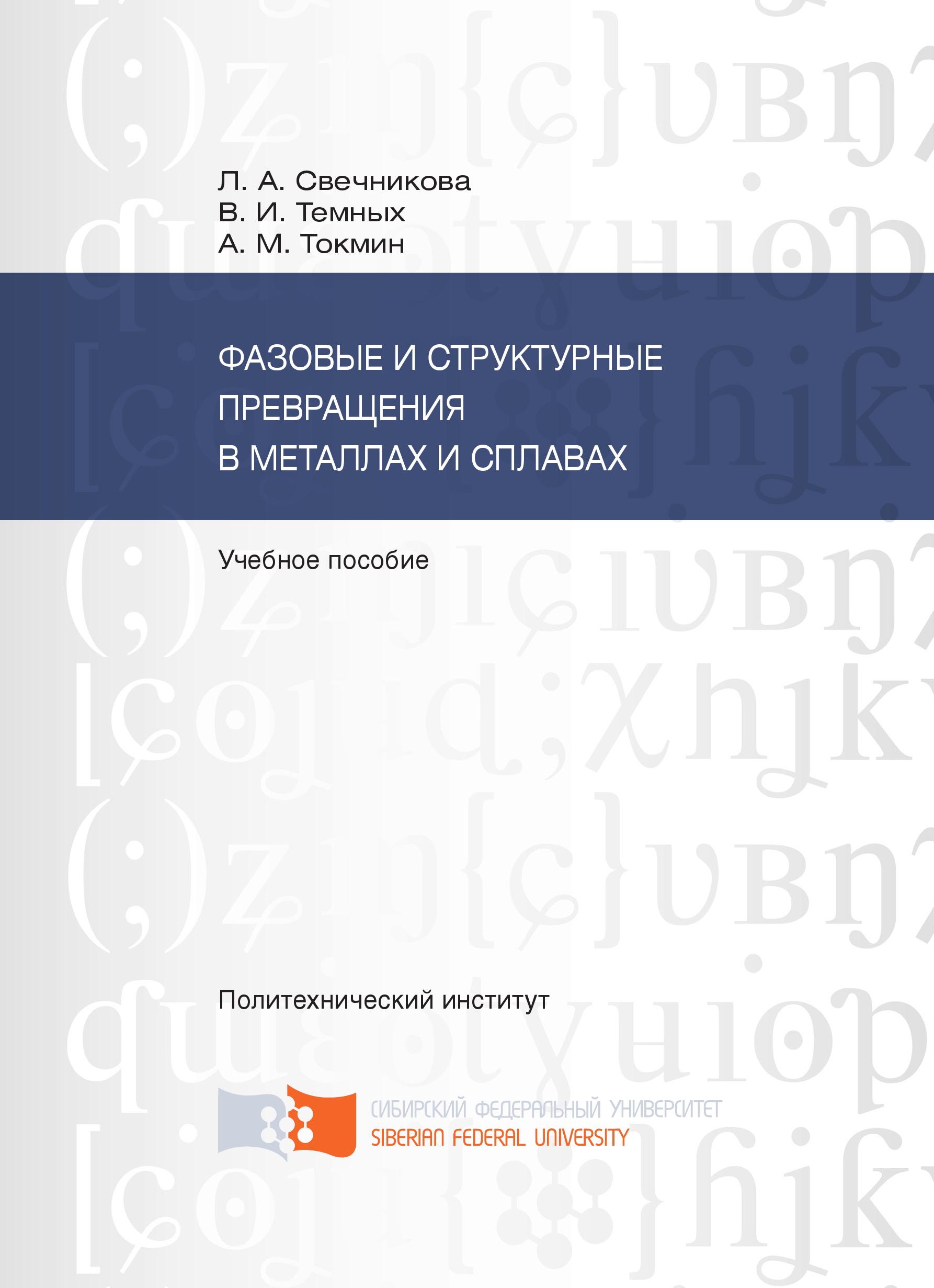 Владимир Темных Фазовые и структурные превращения в металлах и сплавах дудкин а ким в электротехническое материаловедение