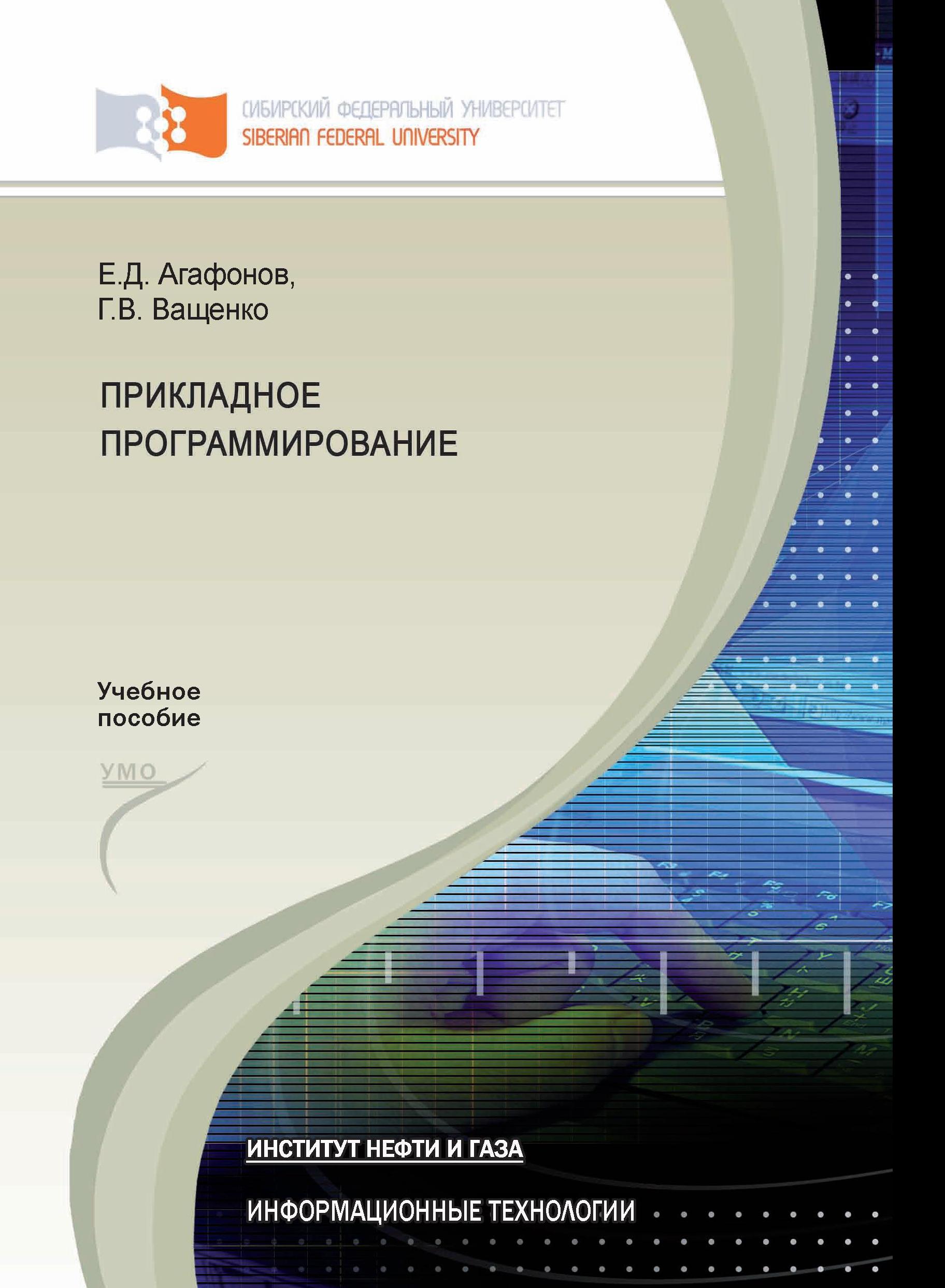 Галина Ващенко Прикладное программирование недорго, оригинальная цена