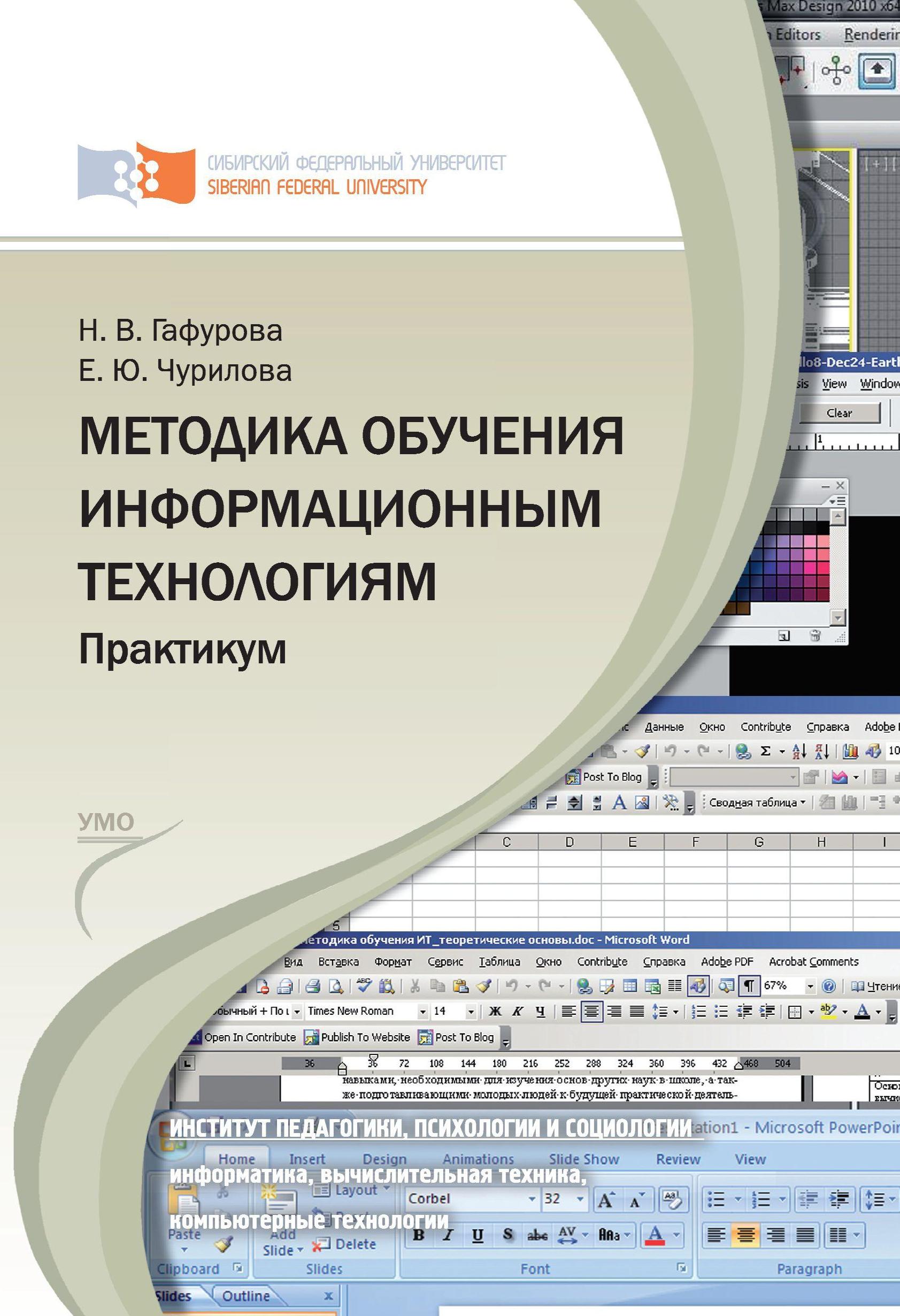 Наталья Гафурова Методика обучения информационным технологиям. Практиум стоимость