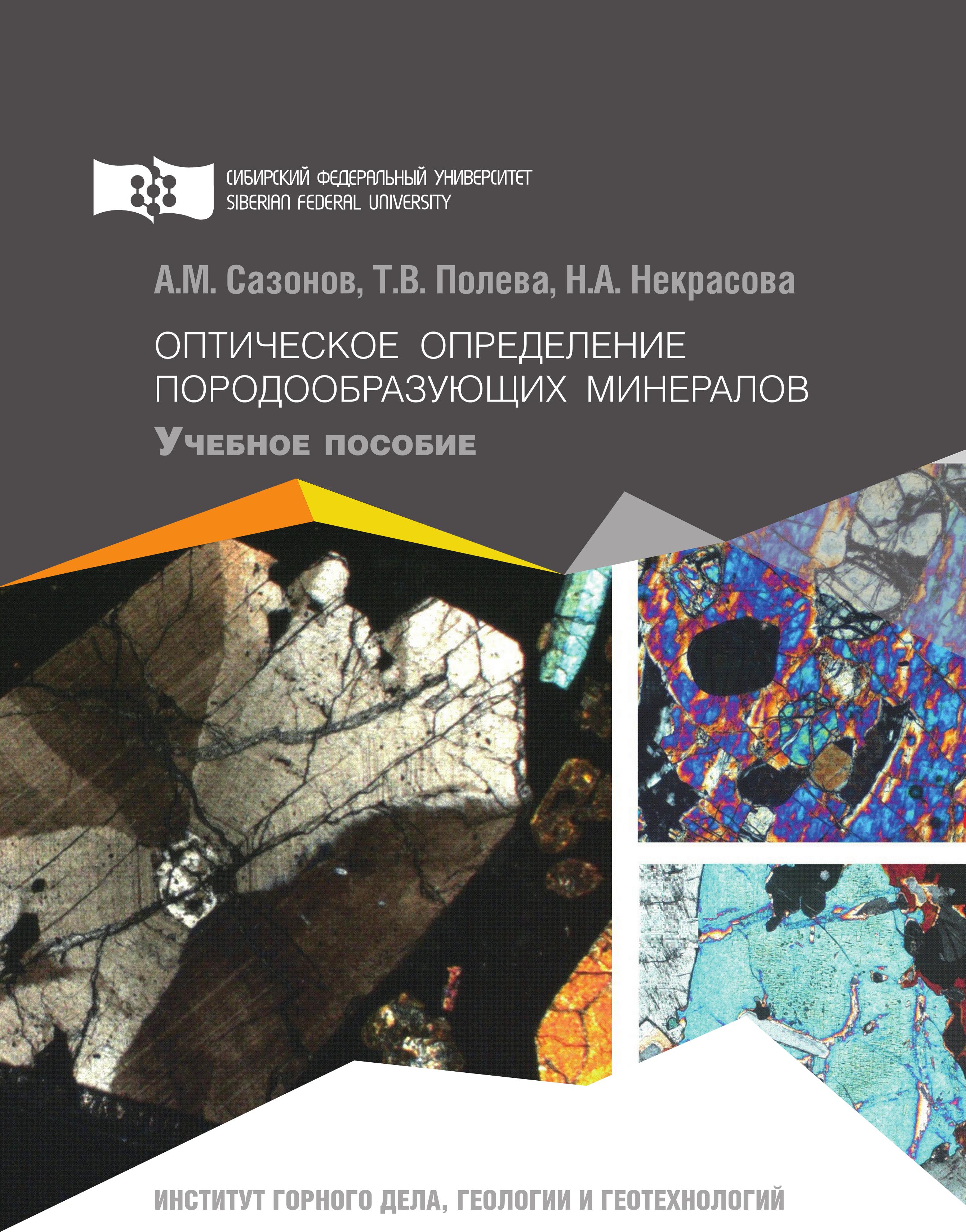 цены Татьяна Полева Оптическое определение породообразующих минералов
