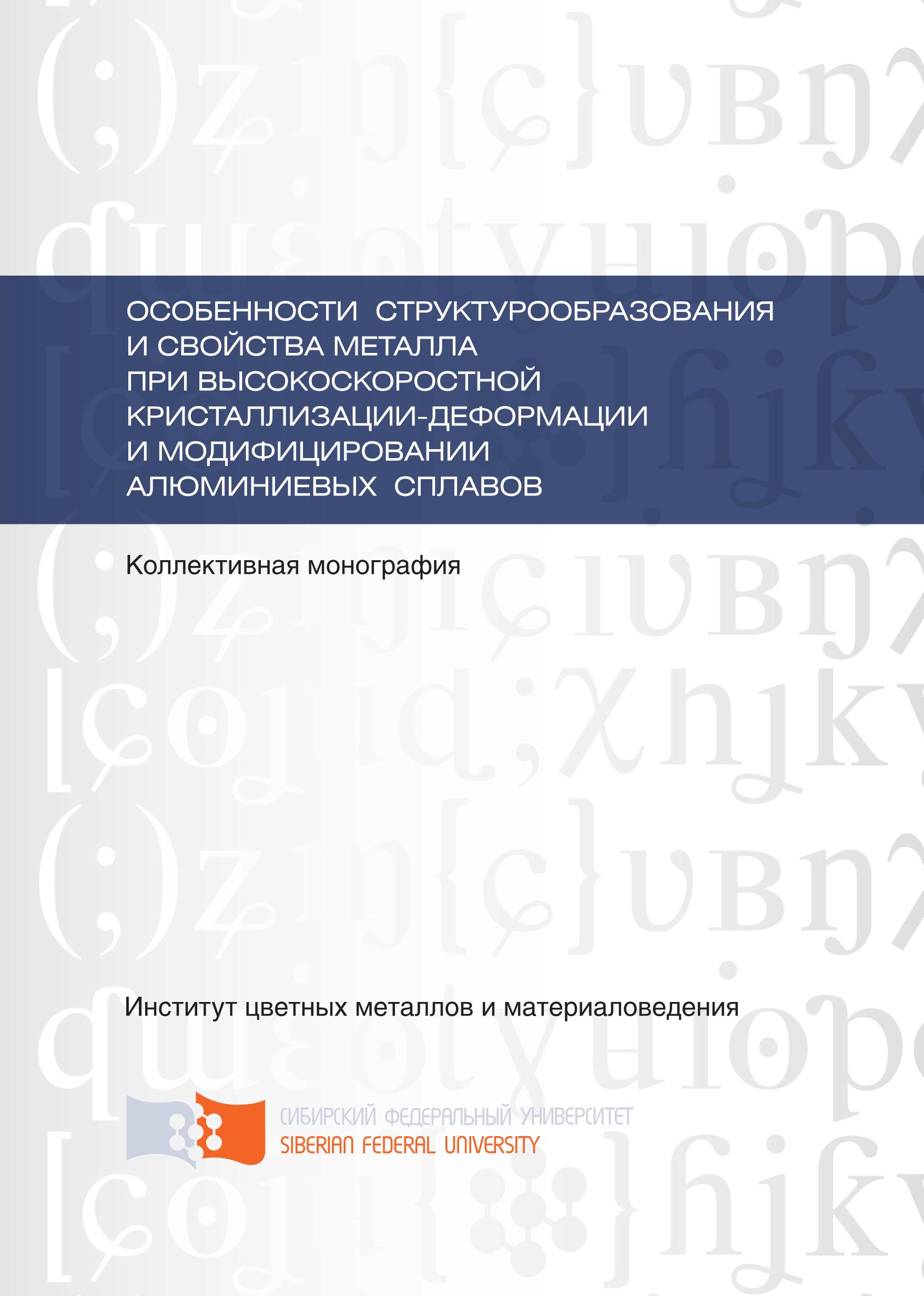 Николай Довженко Особенности структурообразования и свойства металла при высокоскоростной кристаллизации-деформации и модифицировании алюминиевых сплавов все цены