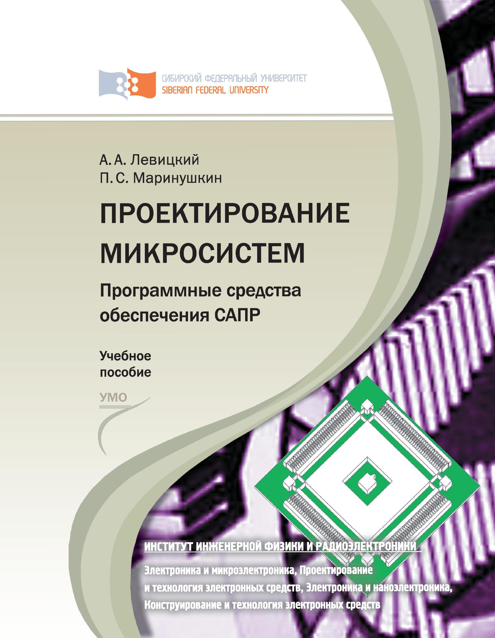 Павел Маринушкин Проектирование микросистем. Программные средства обеспечения САПР балашов е проектирование магнитных элементов и устройств электронных вычислительных машин
