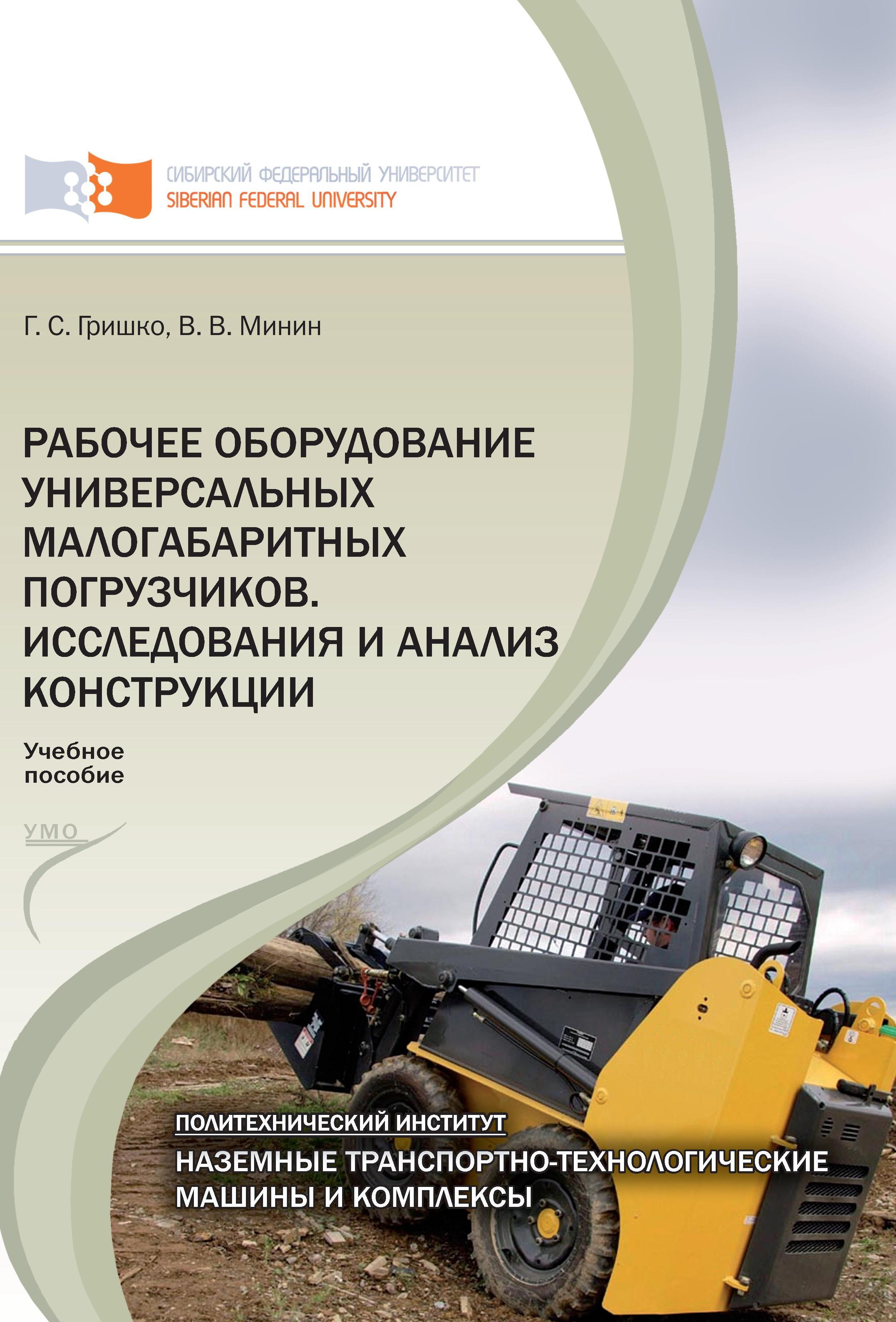 Григорий Гришко Рабочее оборудование универсальных малогабаритных погрузчиков. Исследования и анализ конструкций