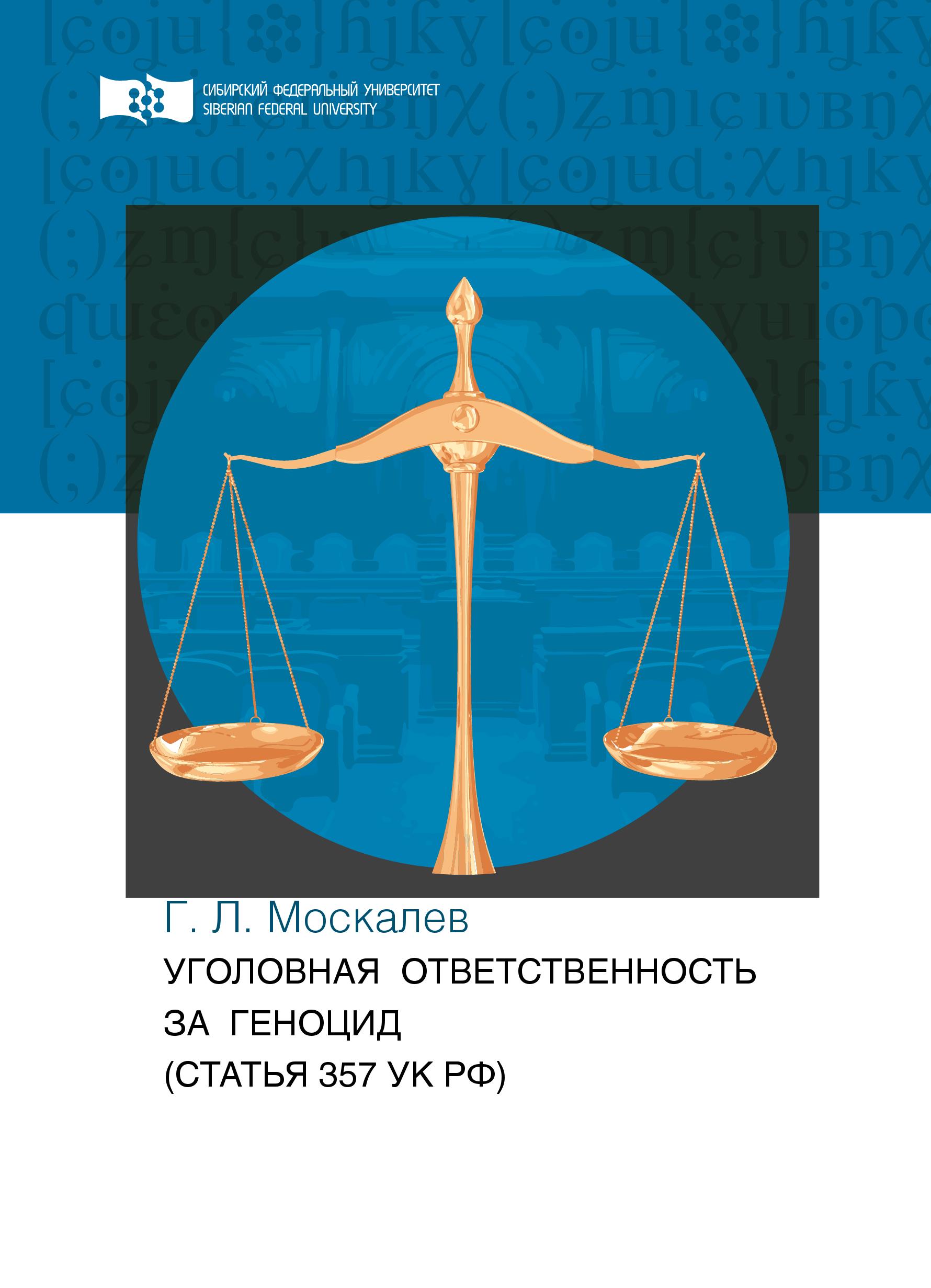 Георгий Москалев Уголовная ответственность за геноцид (статья 357 УК РФ)