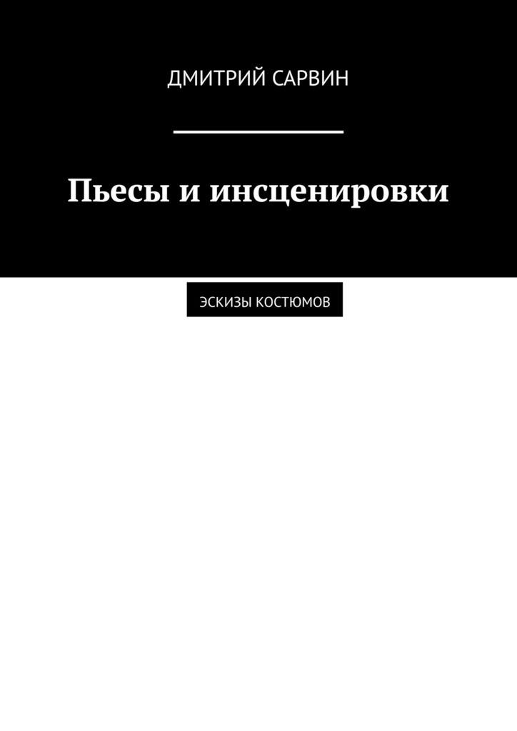Дмитрий Сарвин Пьесы иинсценировки. Эскизы костюмов