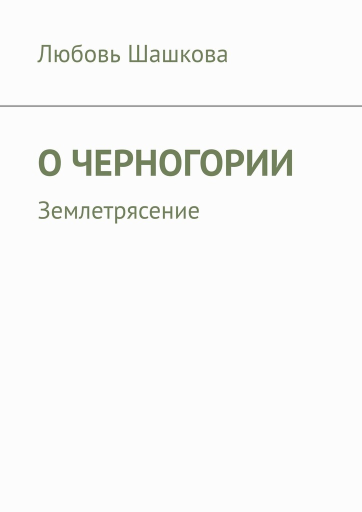 Любовь Шашкова ОЧерногории. Землетрясение