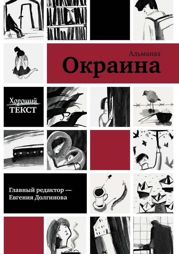 Хороший текст Окраина. Альманах недорого