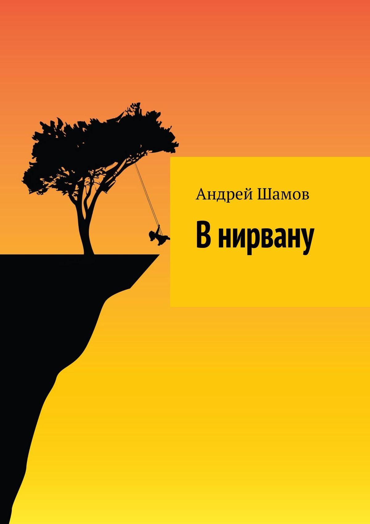 Андрей Шамов Внирвану андрей юрьевич шамов смелость просветление