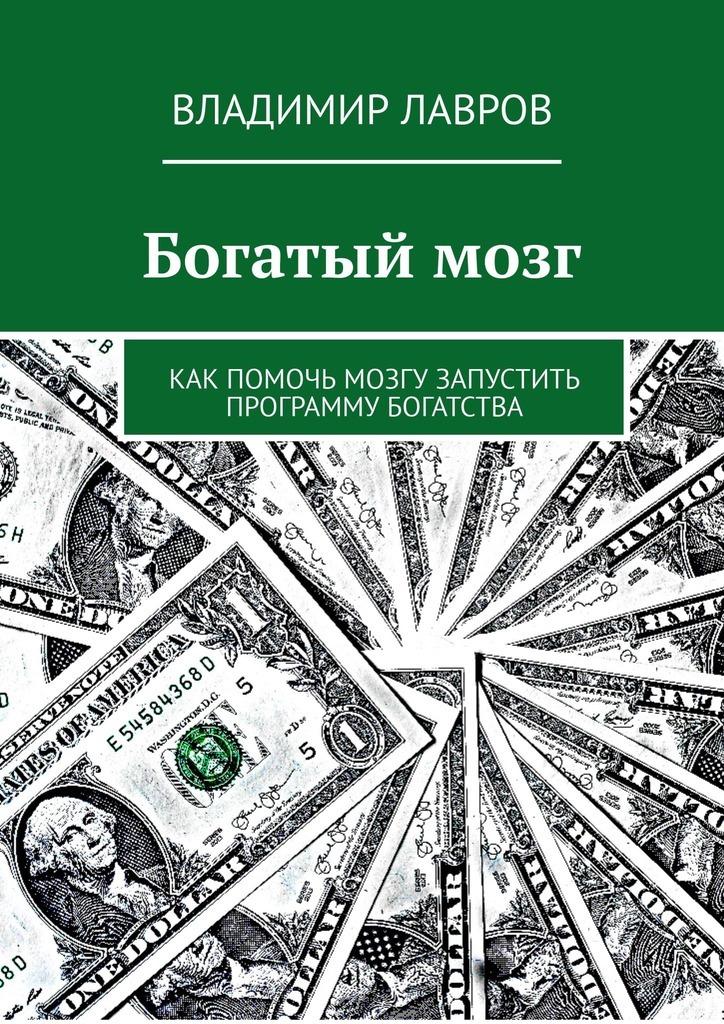 Обложка книги Богатый мозг. Как помочь мозгу запустить программу богатства