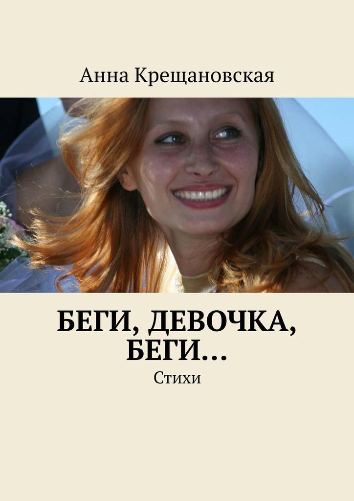 Анна Крещановская Беги, девочка, беги… Стихи елена забродина подлежит перезагрузке и возврату ты стал другим беги