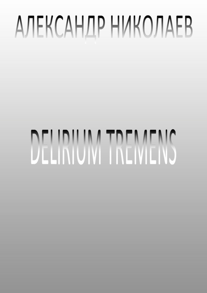 Александр Николаев Delirium tremens александр веселовский этюды о мольере тартюф история типа и пьесы