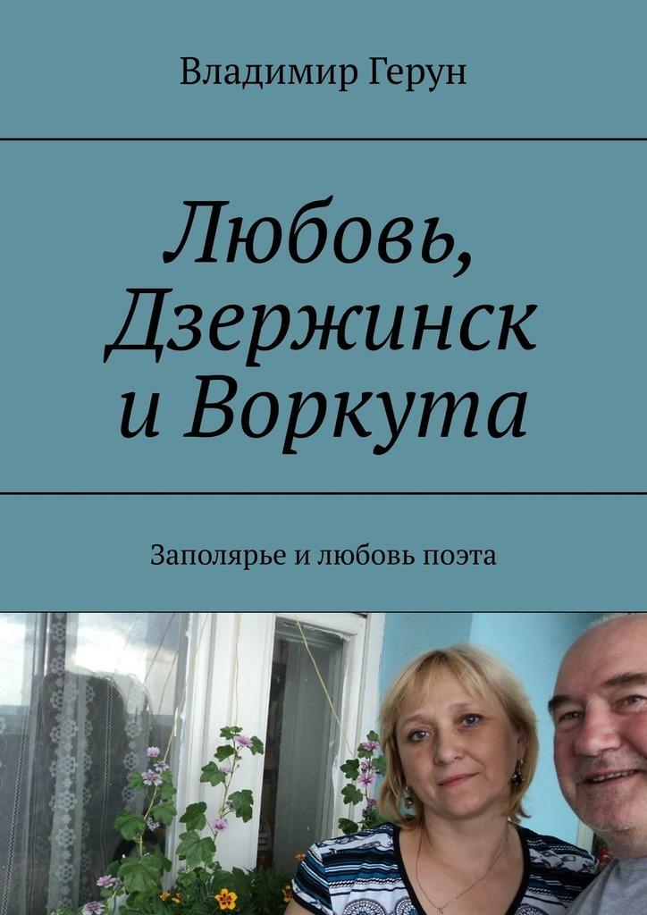 Любовь, Дзержинск и Воркута. Заполярье илюбовь поэта