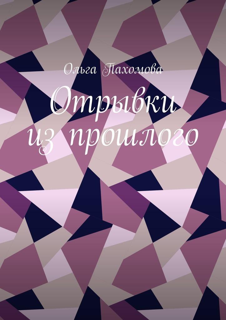 Ольга Пахомова Отрывки из прошлого ольга ивановна пахомова цитаты отрывки из жизни