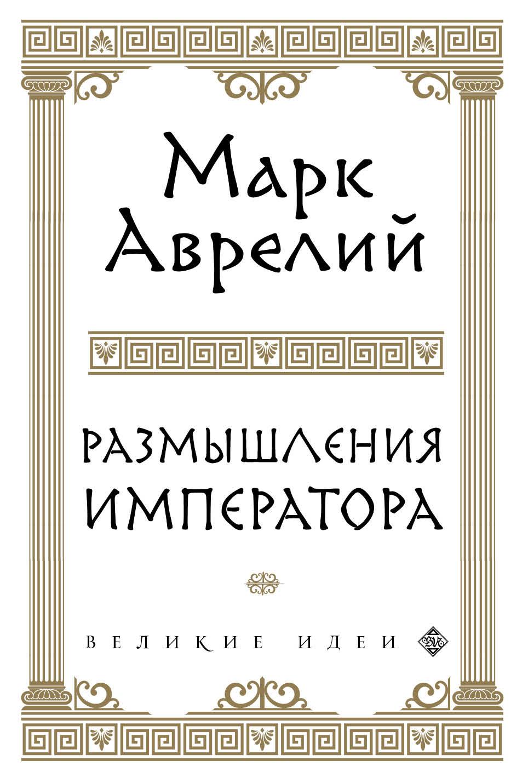 Марк Аврелий Антонин Размышления
