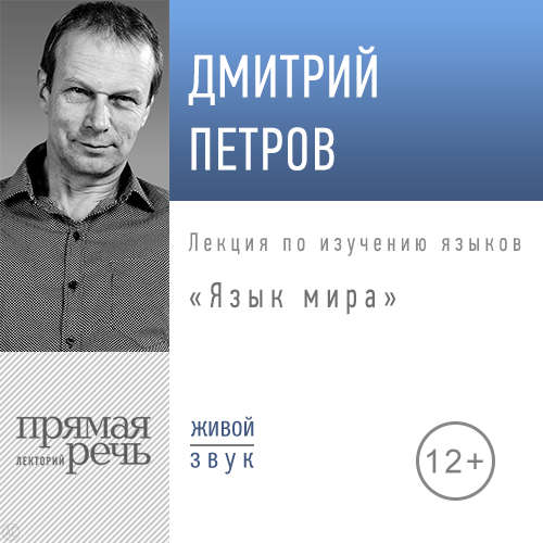 Дмитрий Петров Лекция «Язык мира» дмитрий иншаков о методике getting things done