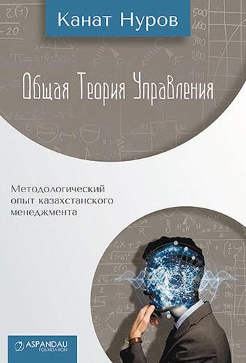 Обложка книги. Автор - Канат Нуров