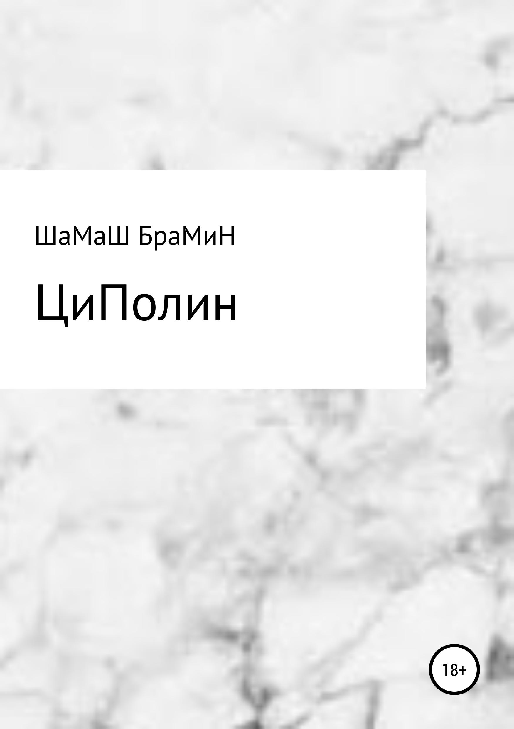 ШаМаШ БраМиН ЦиПолин