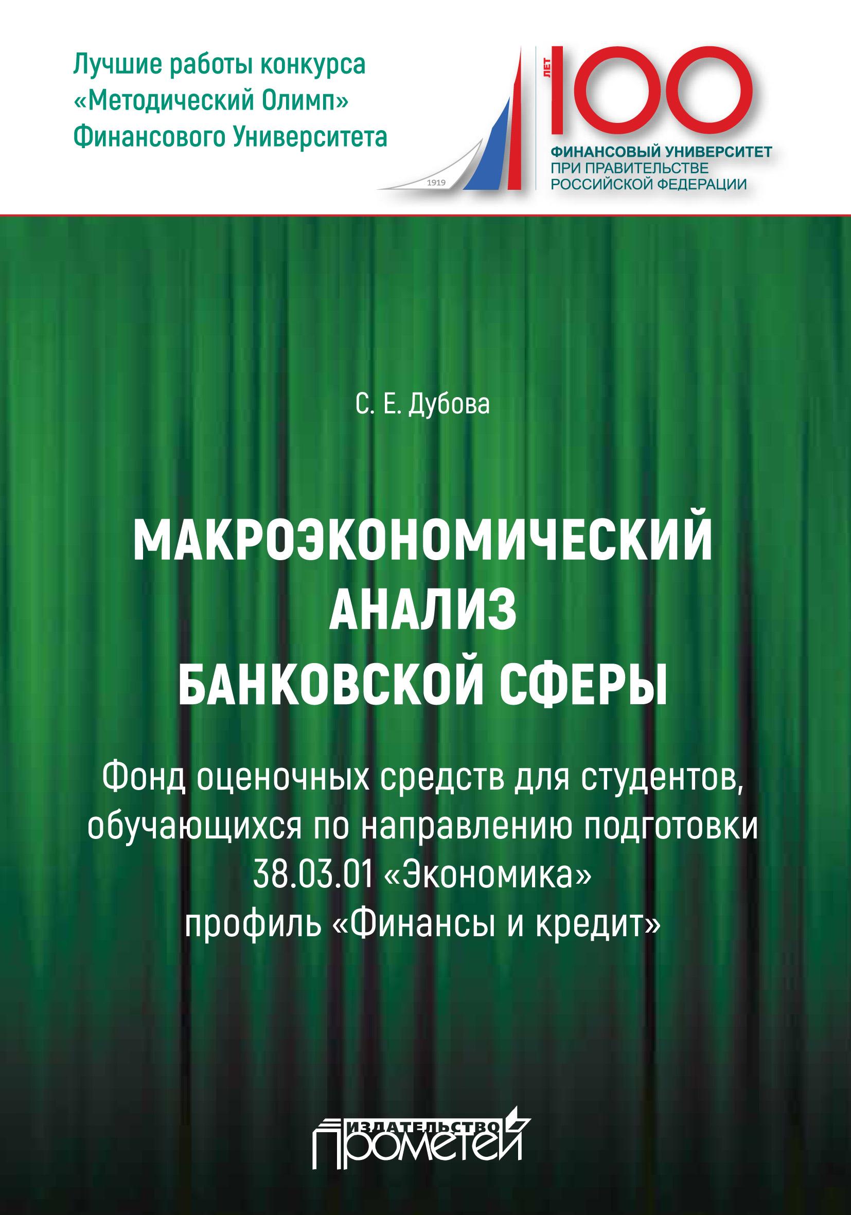 С. Е. Дубова Макроэкономический анализ банковской сферы коллектив авторов макроэкономический анализ банковской сферы