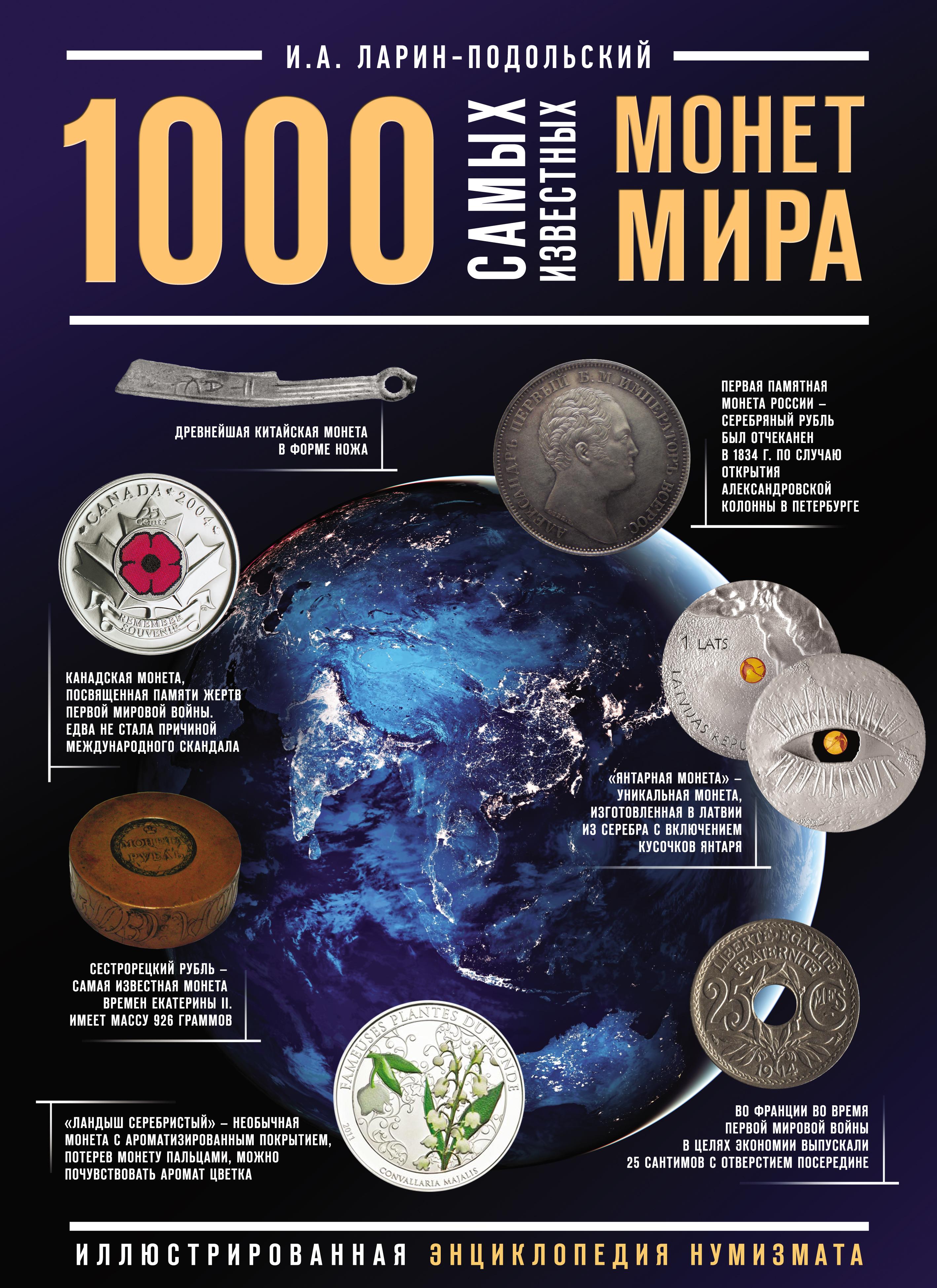 Игорь Ларин-Подольский 1000 самых известных монет в мире цена 2017