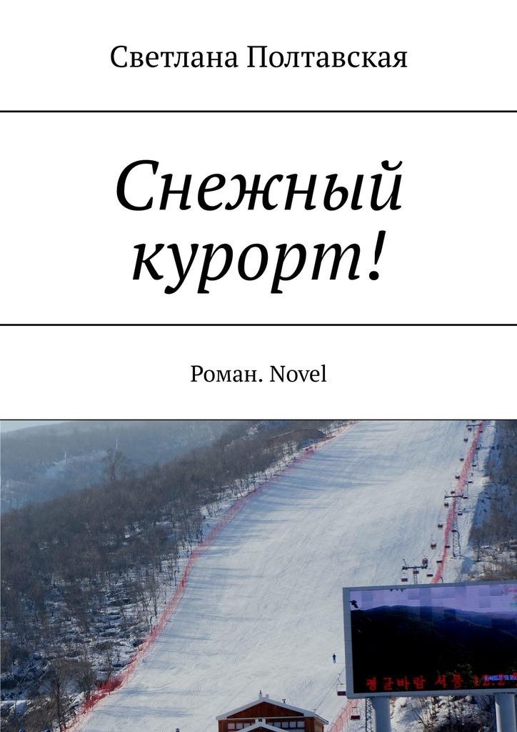 Снежный курорт! Роман. Novel