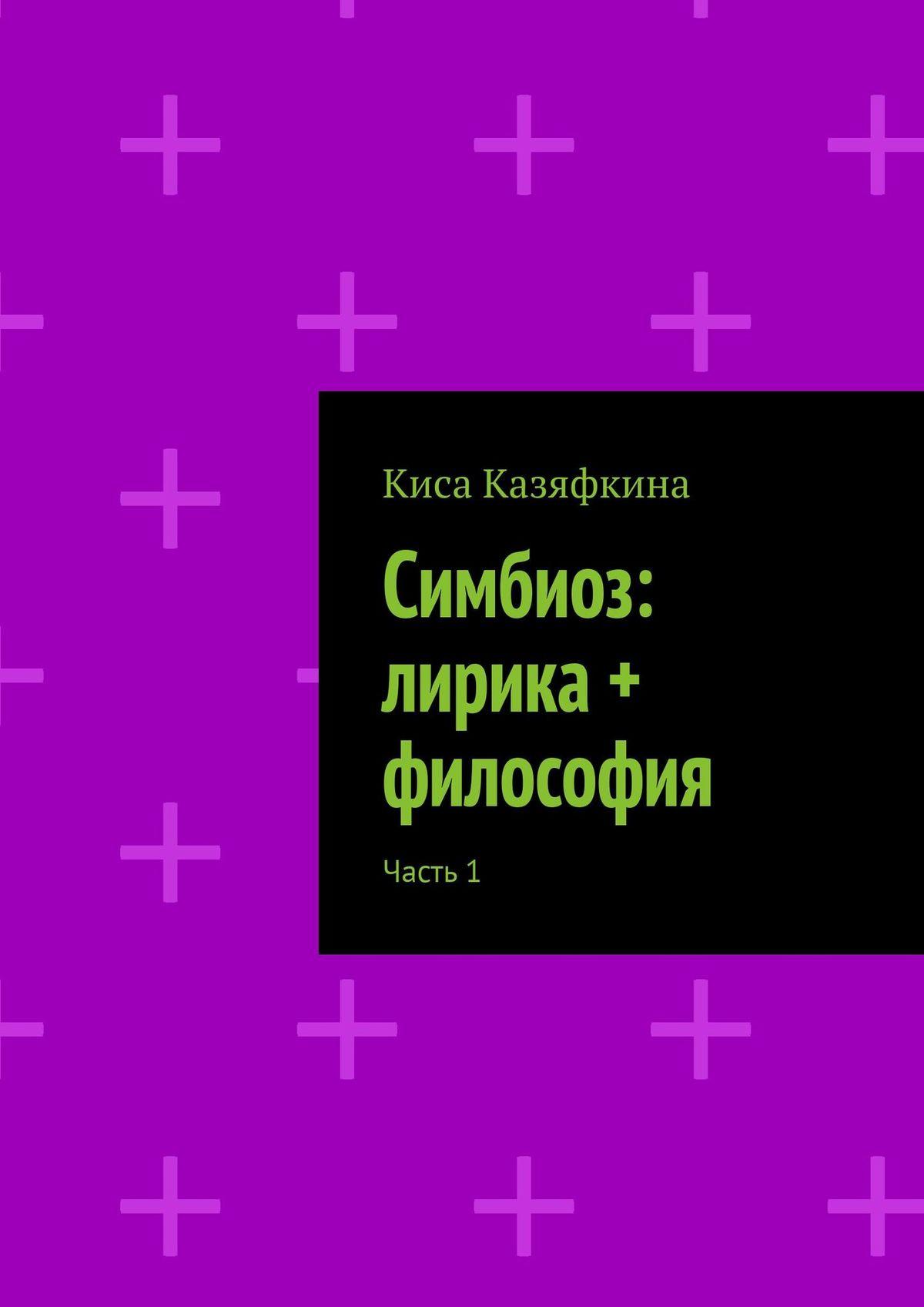 Киса Казяфкина Симбиоз: лирика + философия. Часть1 борис свердлин киса