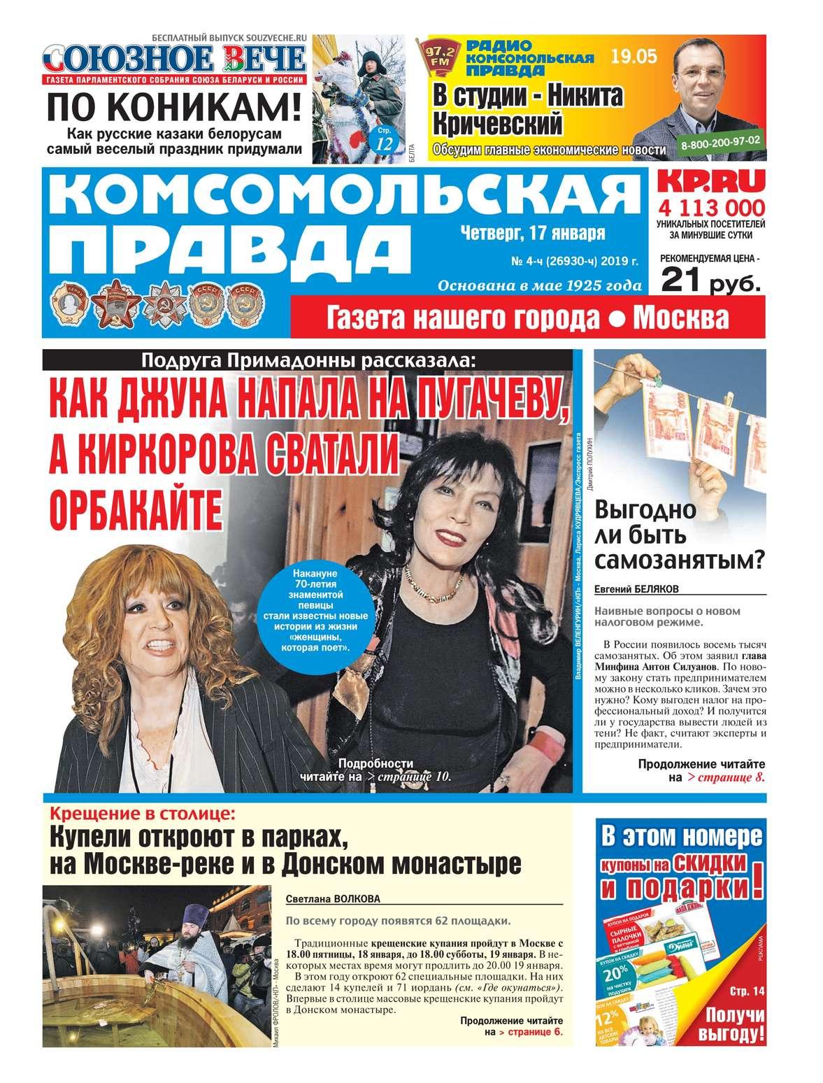 Комсомольская Правда. Москва 4ч-2019