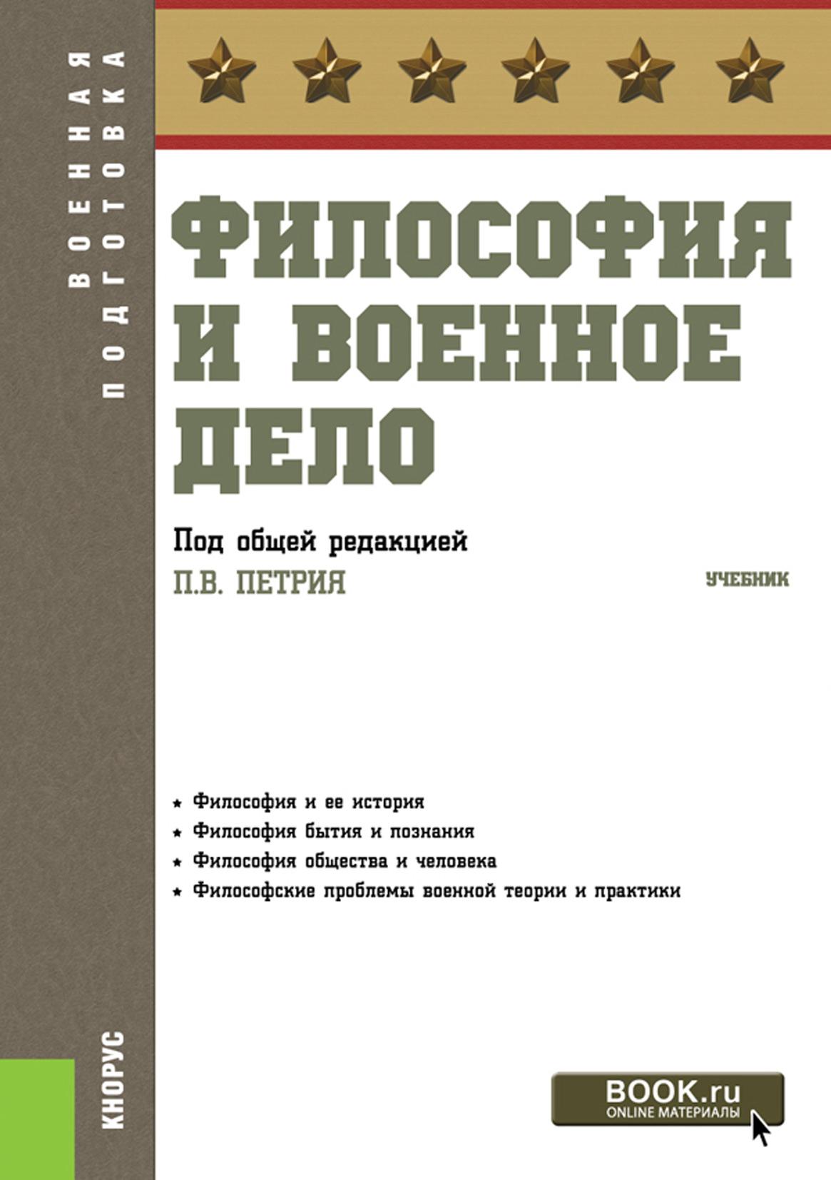 цена Коллектив авторов Философия и военное дело