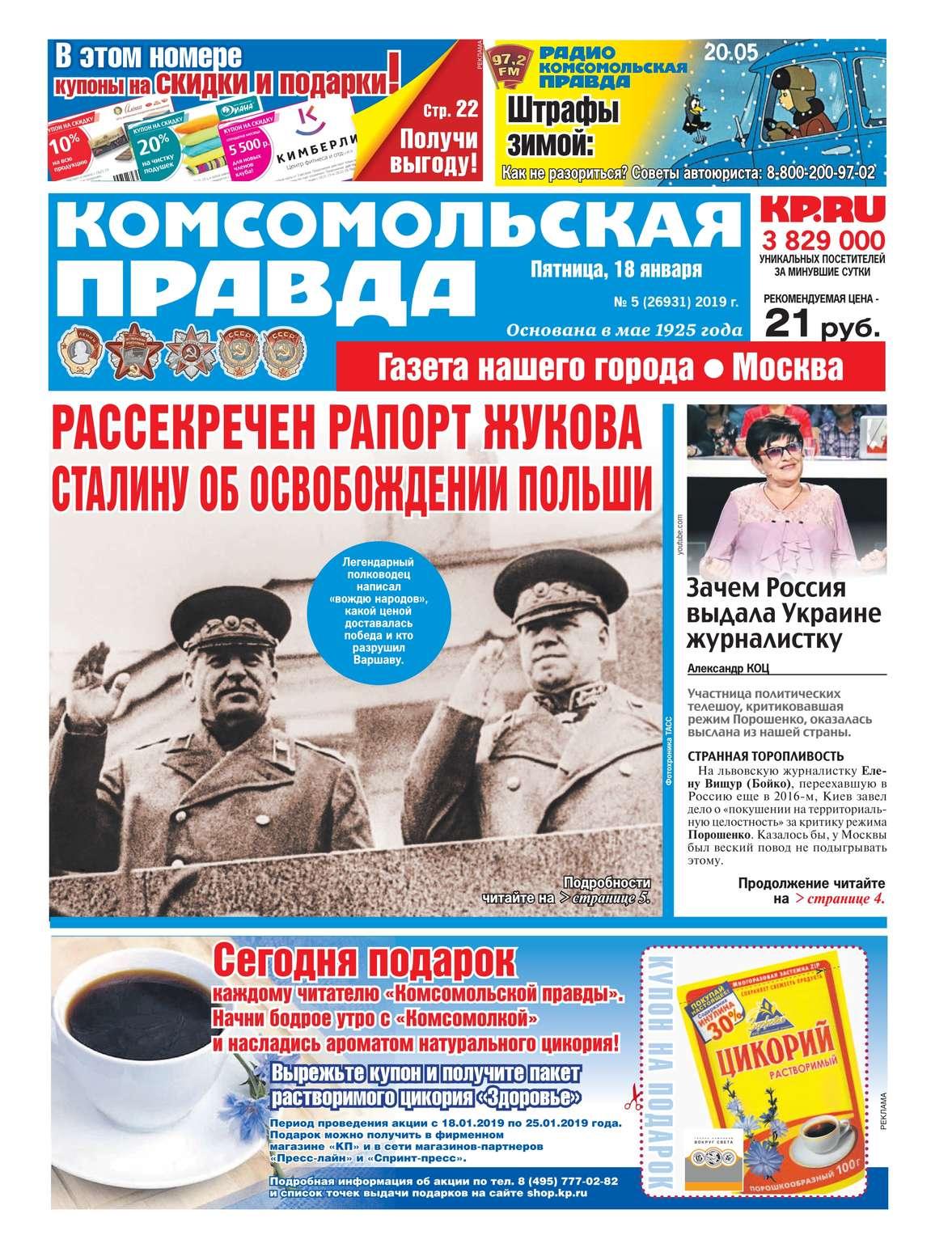 Комсомольская Правда. Москва 05-2019