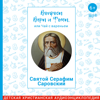 Харпалева Наталья Святой Серафим Саровский толстиков а серафим саровский