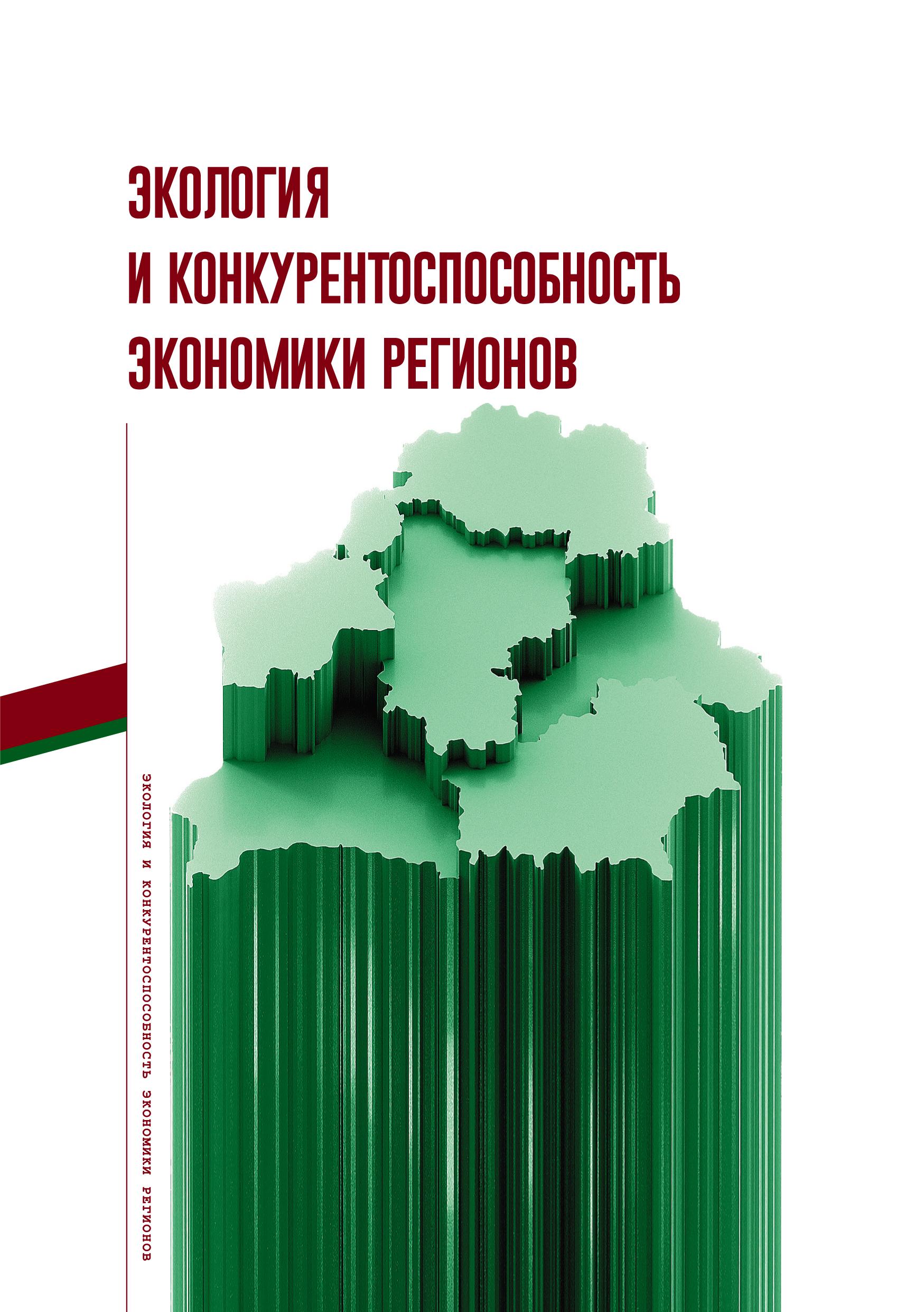Коллектив авторов Экология и конкурентоспособность экономики регионов коллектив авторов экологические проблемы горнопромышленных регионов