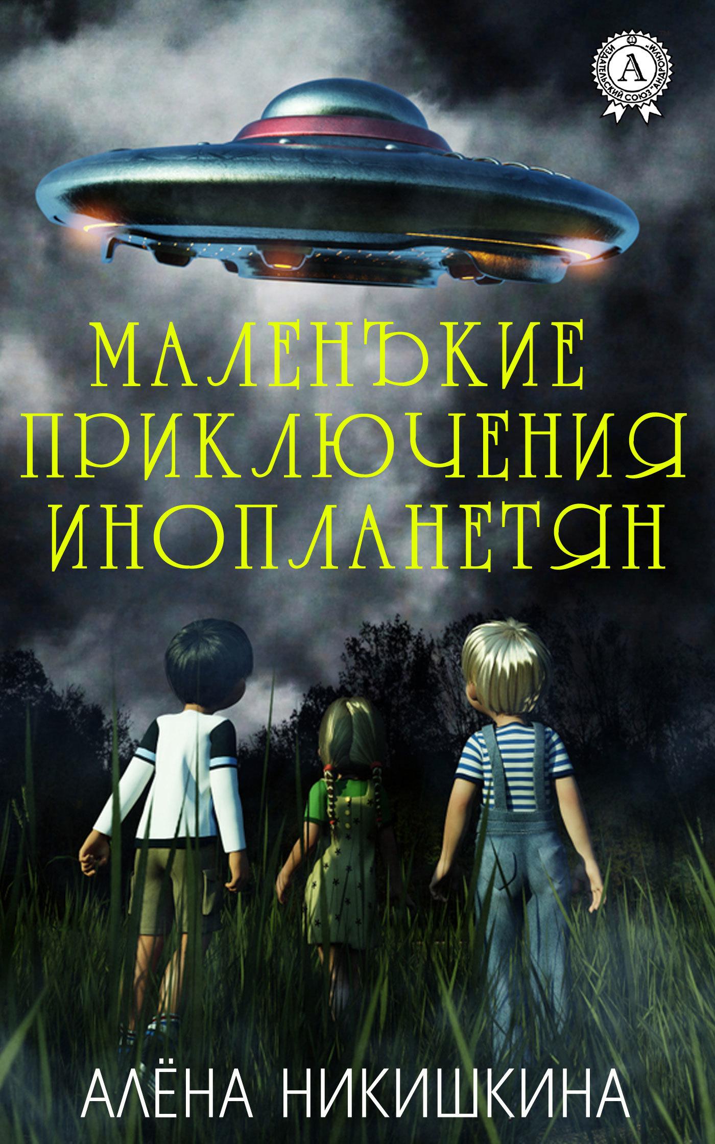 Алёна Никишкина Маленькие приключения инопланетян