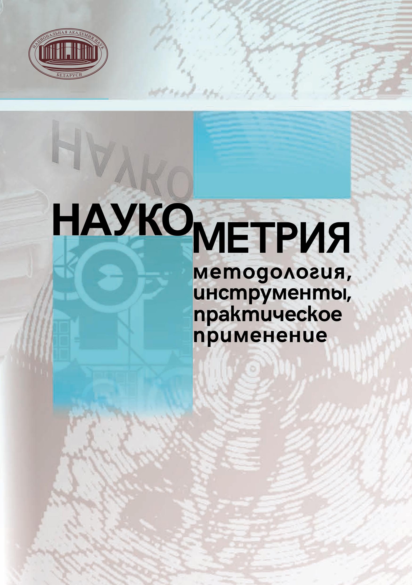 Сборник статей Наукометрия: методология, инструменты, практическое применение