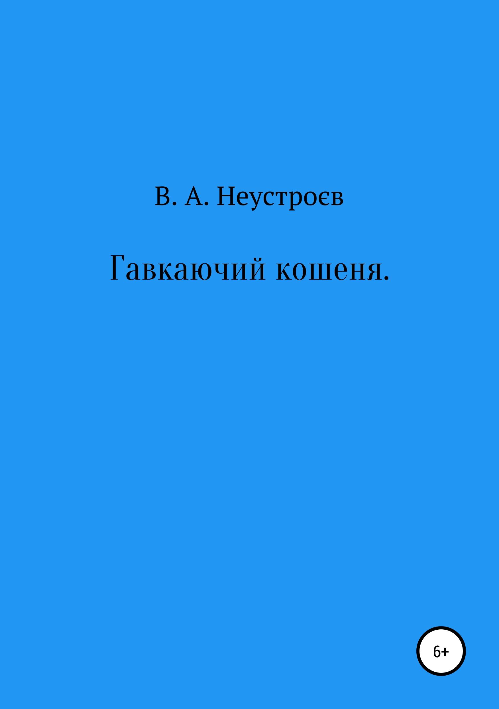 Владислав Андреевич Неустроев Гавкаючий кошеня ваня пинженин