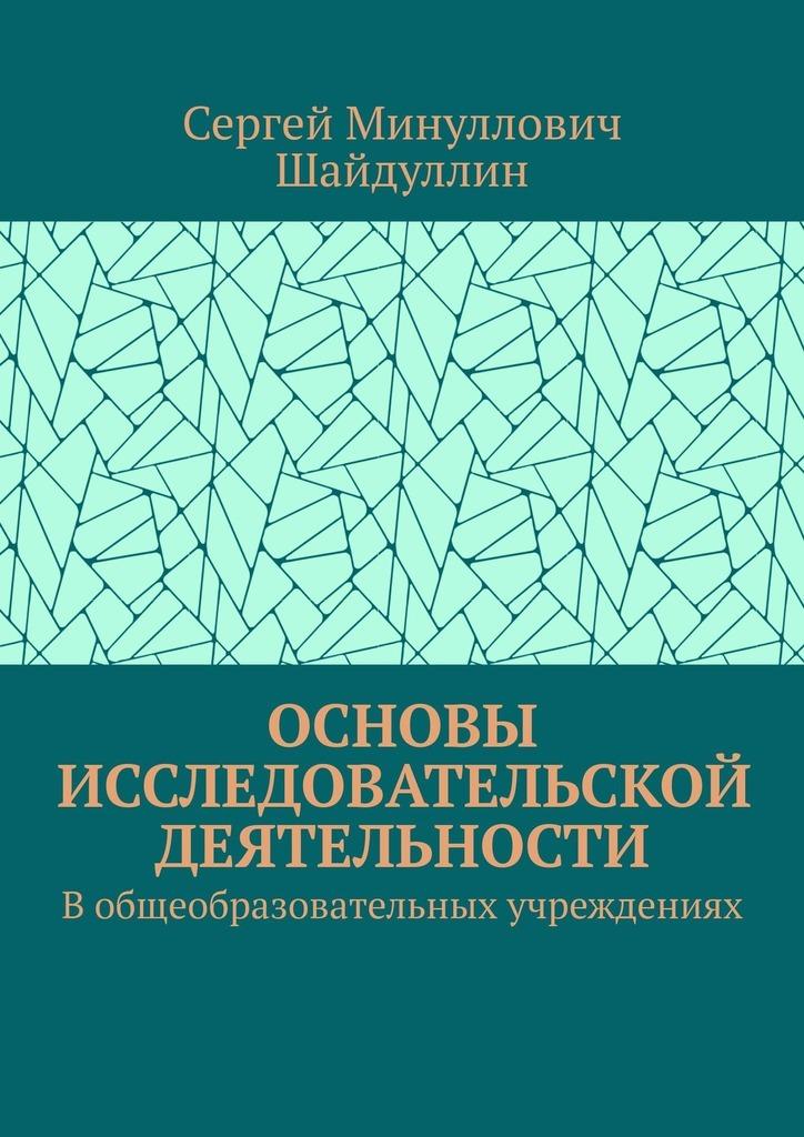 Сергей Минуллович Шайдуллин Основы исследовательской деятельности. В общеобразовательных учреждениях презентации для исследовательской работы
