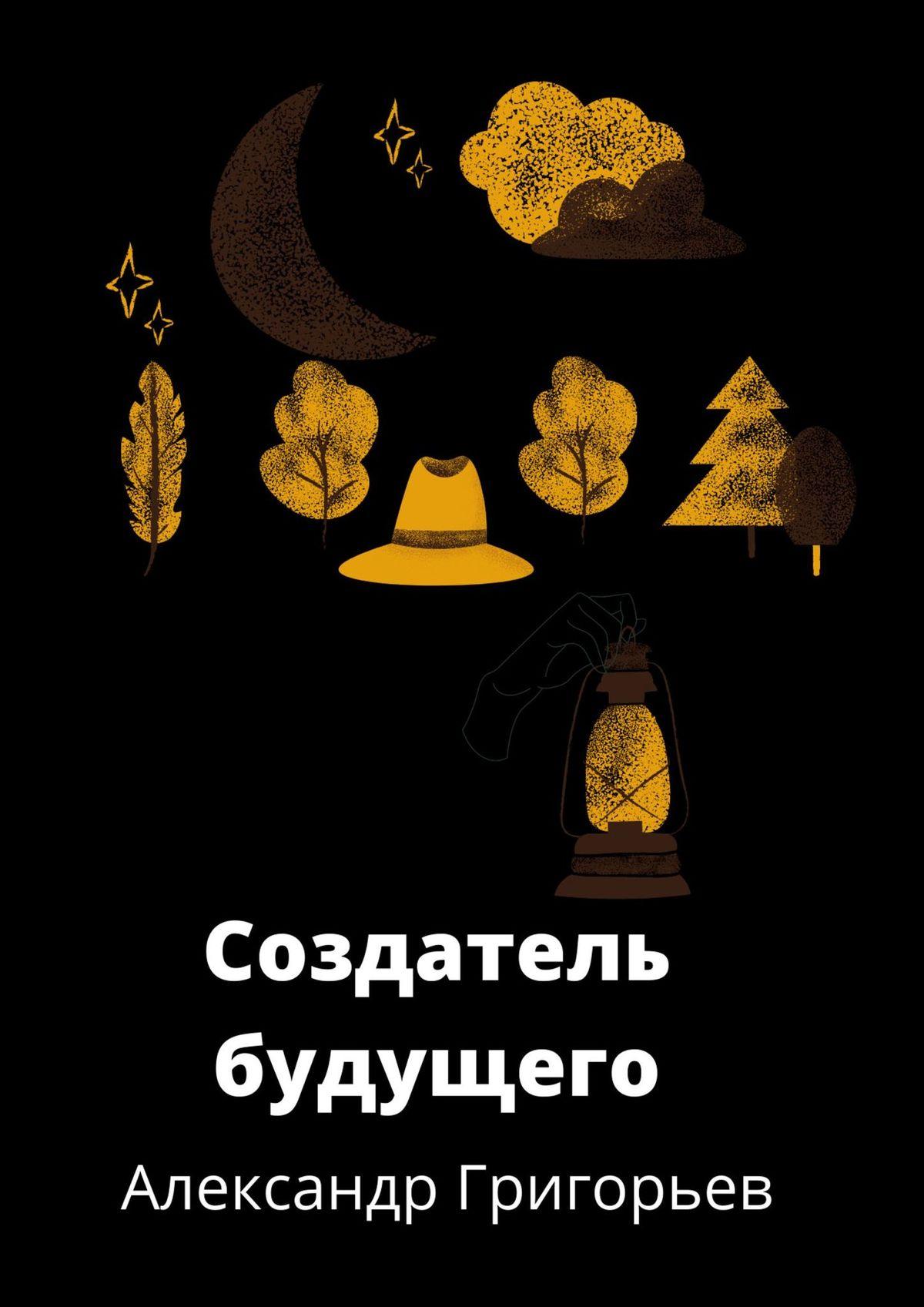 Александр Григорьев Создатель Будущего александр григорьев волшебныйлес сказка