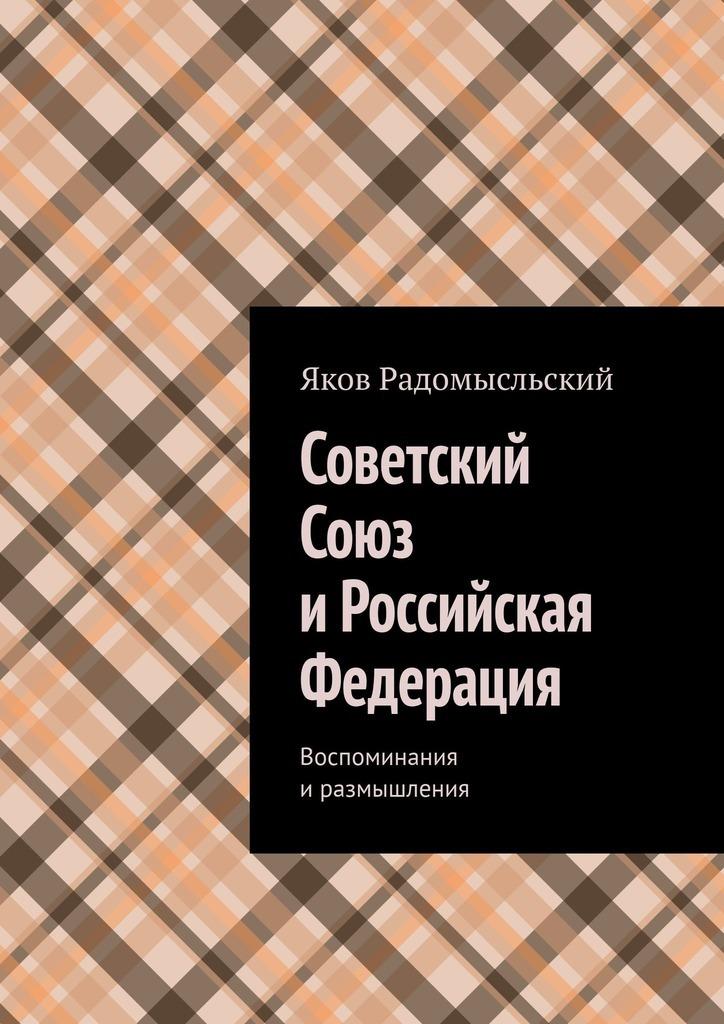 Яков Радомысльский Советский Союз иРоссийская Федерация. Воспоминания иразмышления