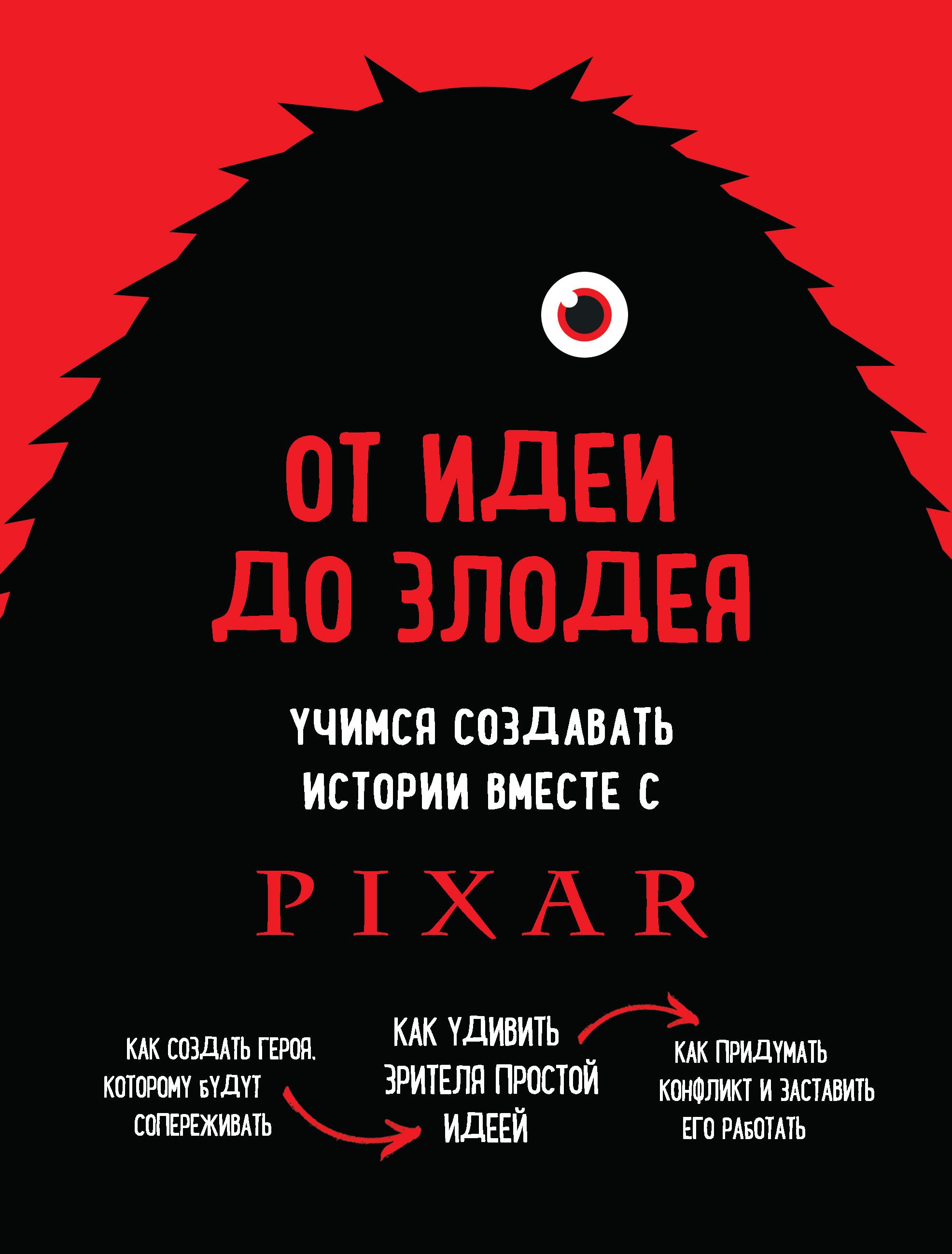 Обложка книги От идеи до злодея. Учимся создавать истории вместе с Pixar